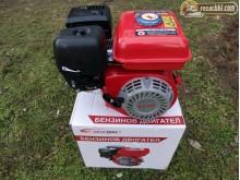 Двигател за мотофреза 6.5 Hp