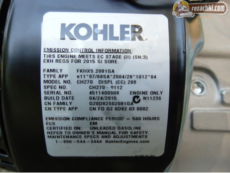 Двигател Kohler CH270 7 к.с. конус