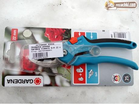 Лозарска ножица Gardena Classic S-M