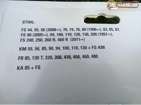 Кордова глава за косене Stihl AutoCut 25-2