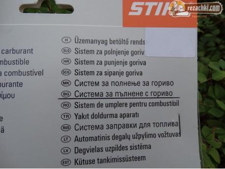 Система за зареждане с гориво Stihl