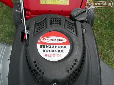 """Самоходна бензинова косачка 20""""  - мулчиране"""