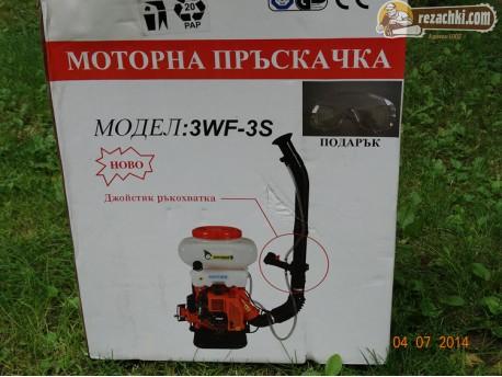 Моторна пръскачка Гардениа - Gardenia 3WF-3S с джойстик-ръкохватка