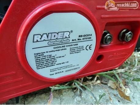 Резачка за дърва Raider RD-GCS14
