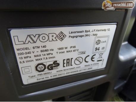 Водоструйка Lavor STM 140
