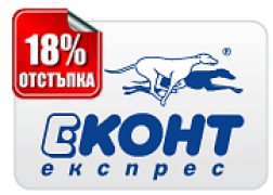 18 % отстъпка от цената на транспорта с Еконт